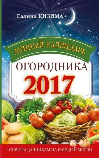 Лунный календарь огородника 2017