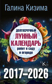 Долгосрочный Лунный календарь работ в саду и огороде. 2017-2026