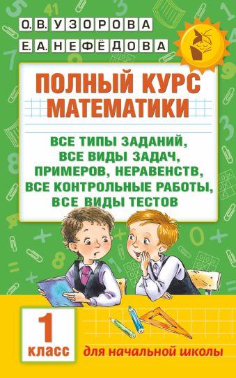 Полный курс математики: 1-й кл.: все типы заданий, все виды задач, примеров, неравенств, все контрольные