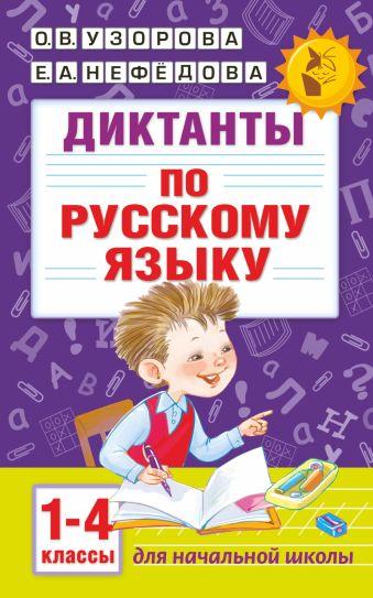 Диктанты по русскому языку 1-4 класс
