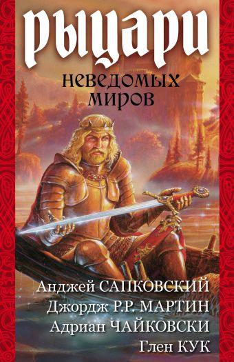 Рыцари неведомых миров