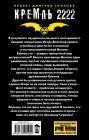 Кремль 2222. Царицыно