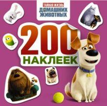 Тайная жизнь домашних животных. Альбом 200 наклеек (розовый)