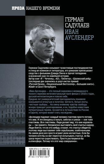 Иван Ауслендер