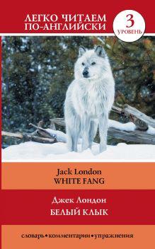 Лондон Джек — Белый клык = White Fang