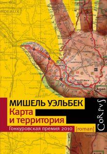 Уэльбек Мишель — Карта и территория