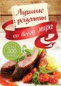 Лучшие рецепты со всего мира