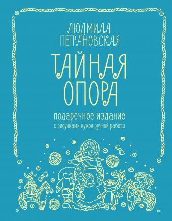 «Тайная опора: привязанность в жизни ребенка. Подарочное издание»