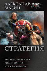 СТРАТЕГИЯ: Возвращение ярла. Волки Одина. Игры викингов