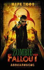 Zombie Fallout: Апокалипсис