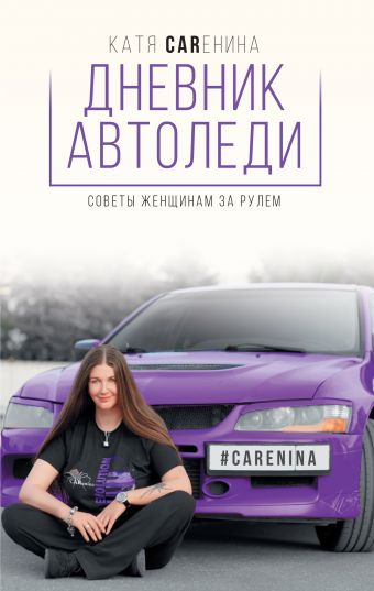 «Дневник автоледи. Советы женщинам за рулем»