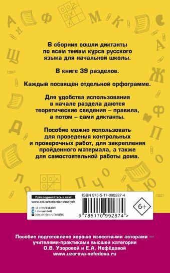 Большой сборник диктантов по русскому языку. 1-4 классы