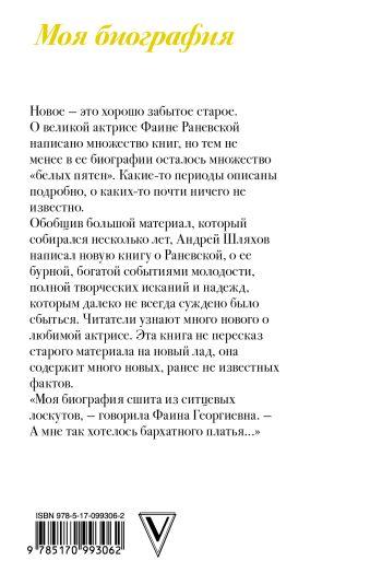 Молодая Раневская
