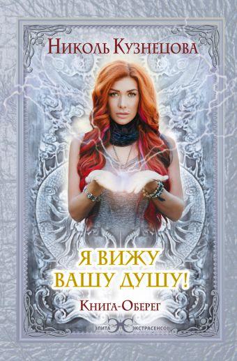 «Я вижу Вашу душу! Книга-оберег»