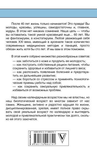 molodoy-ovladel-zreloy