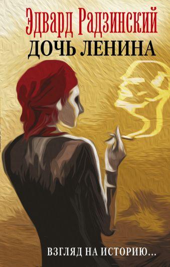 Дочь Ленина