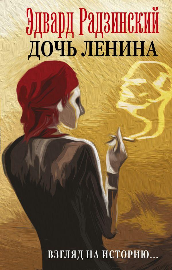 «Дочь Ленина. Взгляд на историю...»