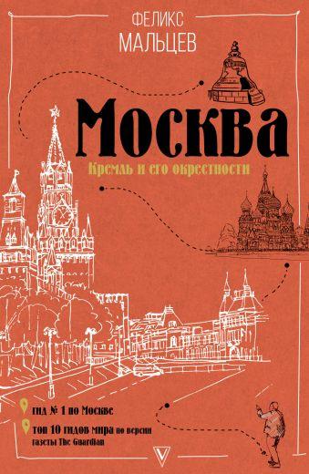 «Москва: Кремль и его окрестности»