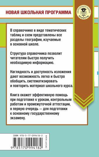 География в таблицах и схемах. Справочное пособие. 5-9 кл.