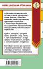 Русский язык в таблицах и схемах. 5-9 классы