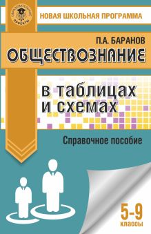 Обществознание в таблицах и схемах. Справочное пособие. 5-9 классы