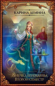 Демина Карина — Внучка берендеева. Второй семестр