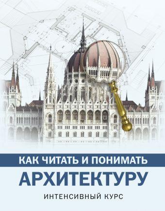 Как читать и понимать архитектуру