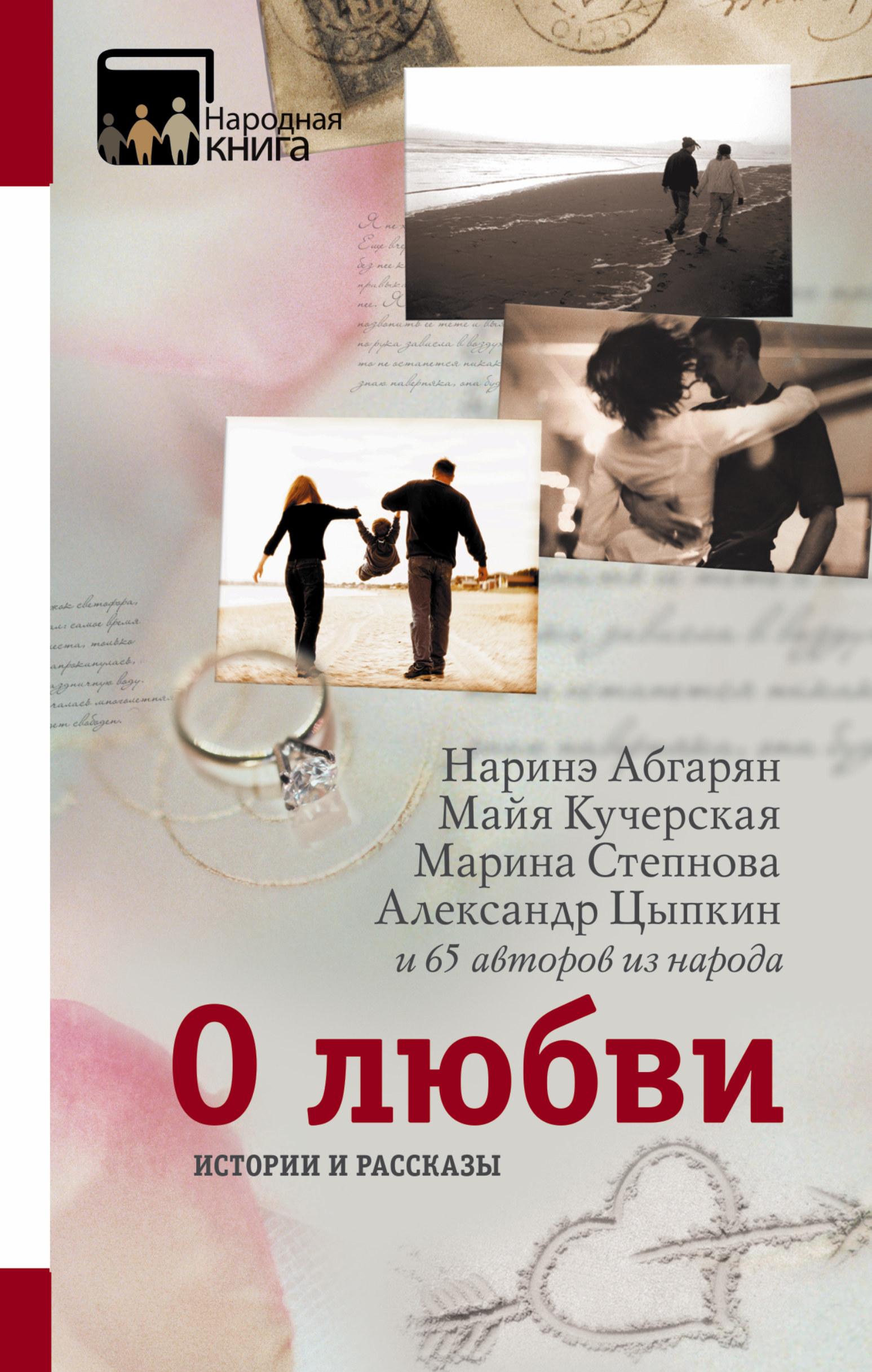 Конкурс рассказов о любви