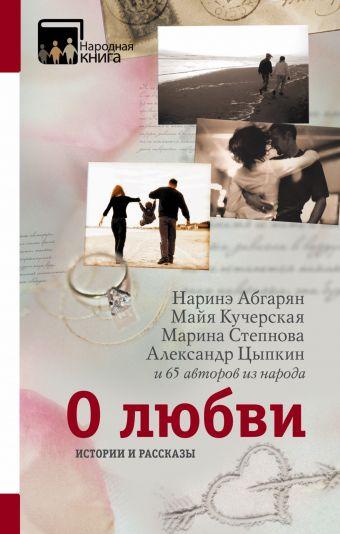 «О любви. Истории и рассказы»