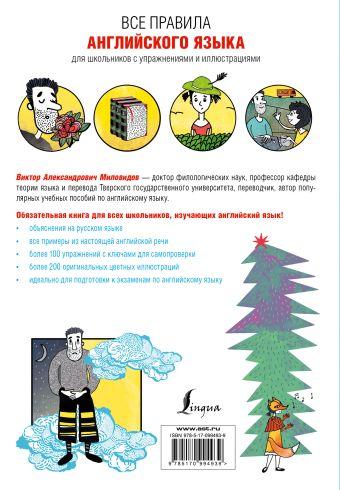 Все правила английского языка для школьников с упражнениями и иллюстрациями