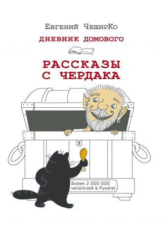 «Дневник Домового. Рассказы с чердака»
