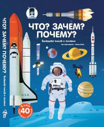«Что? Зачем? Почему? Большая книга о космосе»