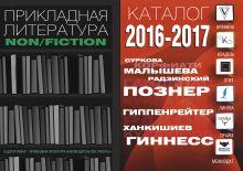 Каталог Департамента Прикладная литература 2016-2017