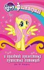 Мой маленький пони. Флаттершай и праздник прелестных пушистых питомцев