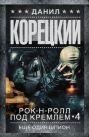 Рок-н-ролл под Кремлем. Кн. 4. Еще один шпион