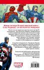 Marvel Приключения: Капитан Америка