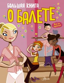 Большая книга о балете