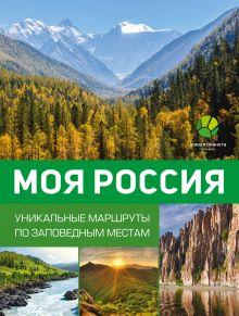 Моя Россия. Уникальные маршруты по заповедным местам