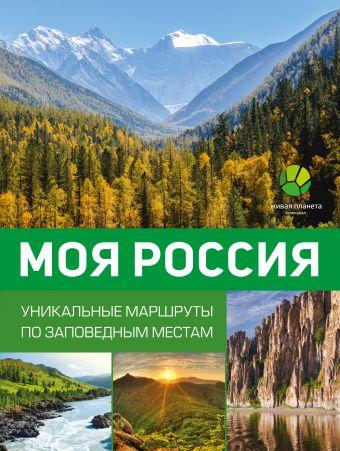 «Моя Россия. Уникальные маршруты по заповедным местам»