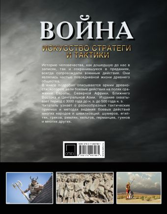 Война: искусство стратегии и тактики