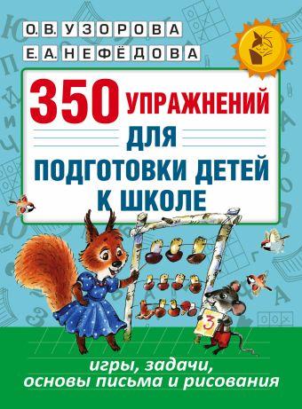 350 упражнений для подготовки детей к школе: игры, задачи, основы письма и рисования