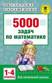 5000 задач по математике. 1-4 классы.