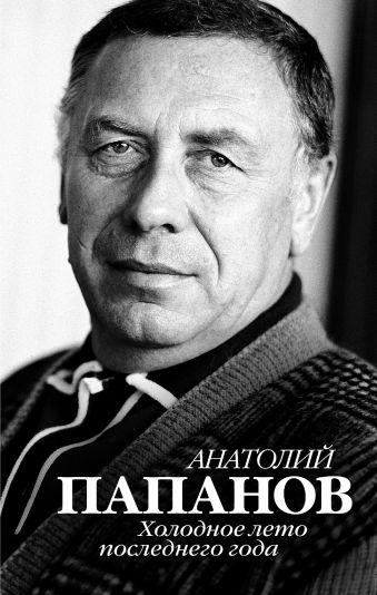 «Анатолий Папанов. Холодное лето последнего года»
