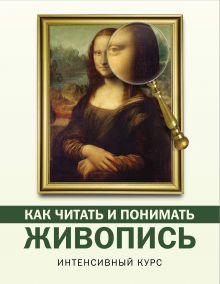 Как читать и понимать живопись