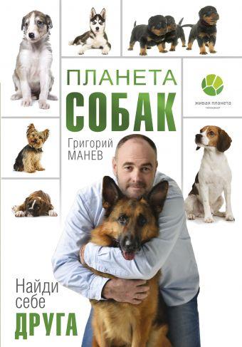 «Планета собак»