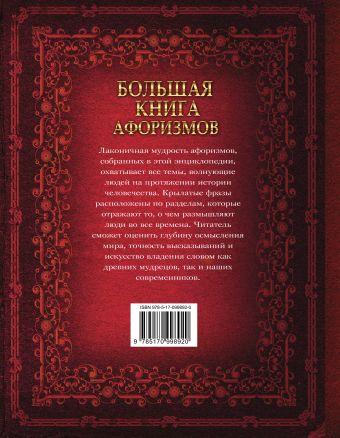 Большая книга афоризмов. От мудрости священных книг до крылатых фраз современников.