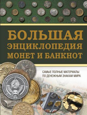 «Большая энциклопедия монет и банкнот»