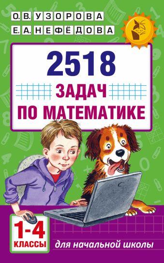 2518 задач по математике. 1-4 классы