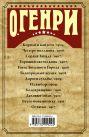 Полное собрание рассказов О.Генри