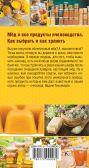 Мед и все продукты пчеловодства. Как выбрать и как хранить